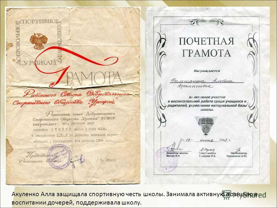 Акуленко Алла защищала спортивную честь школы. Занимала активную позицию в воспитании дочерей, поддерживала школу.