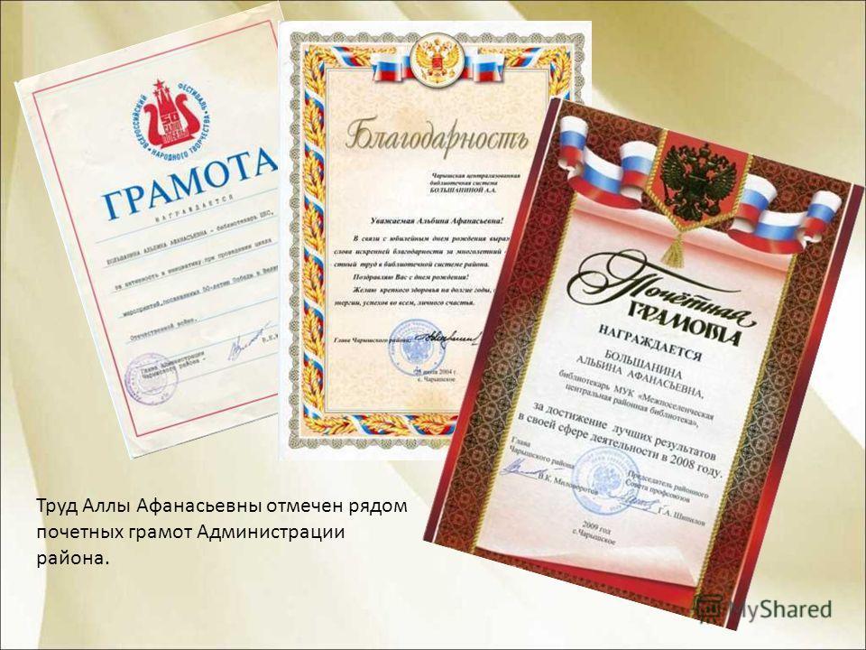 Труд Аллы Афанасьевны отмечен рядом почетных грамот Администрации района.