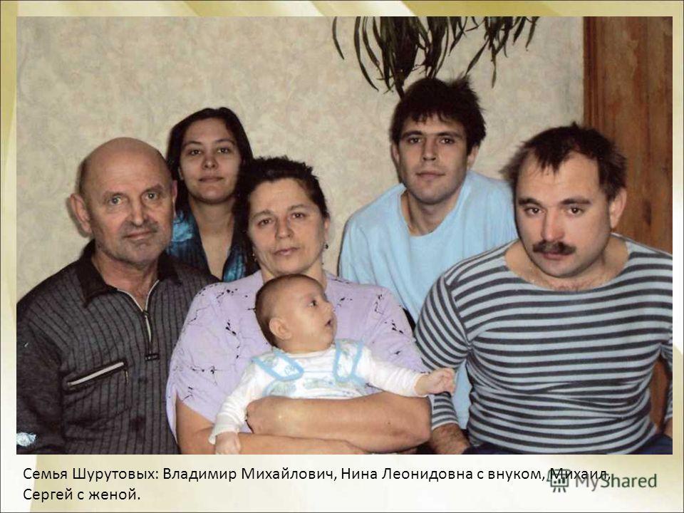Семья Шурутовых: Владимир Михайлович, Нина Леонидовна с внуком, Михаил, Сергей с женой.