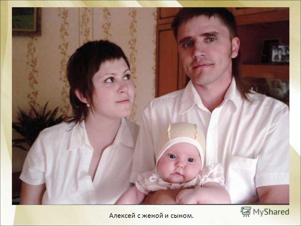 Алексей с женой и сыном.