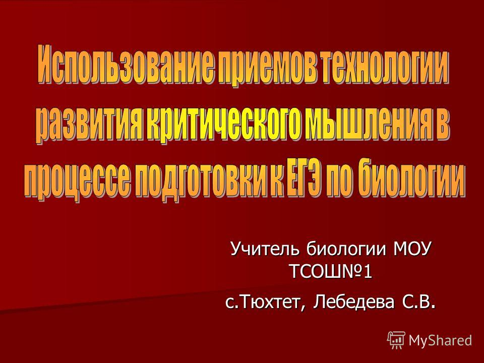 Учитель биологии МОУ ТСОШ1 с.Тюхтет, Лебедева С.В.