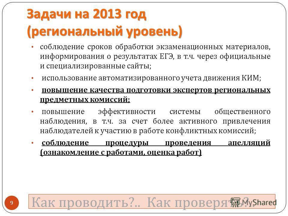 Задачи на 2013 год ( региональный уровень ) соблюдение сроков обработки экзаменационных материалов, информирования о результатах ЕГЭ, в т. ч. через официальные и специализированные сайты ; использование автоматизированного учета движения КИМ ; повыше