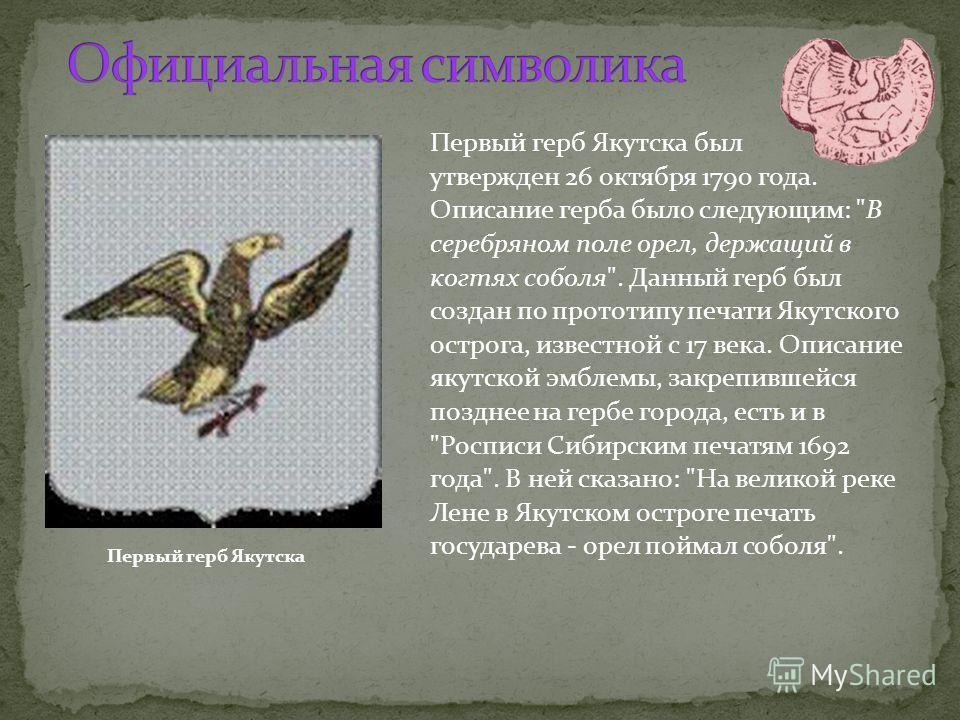 Первый герб Якутска был утвержден 26 октября 1790 года. Описание герба было следующим: