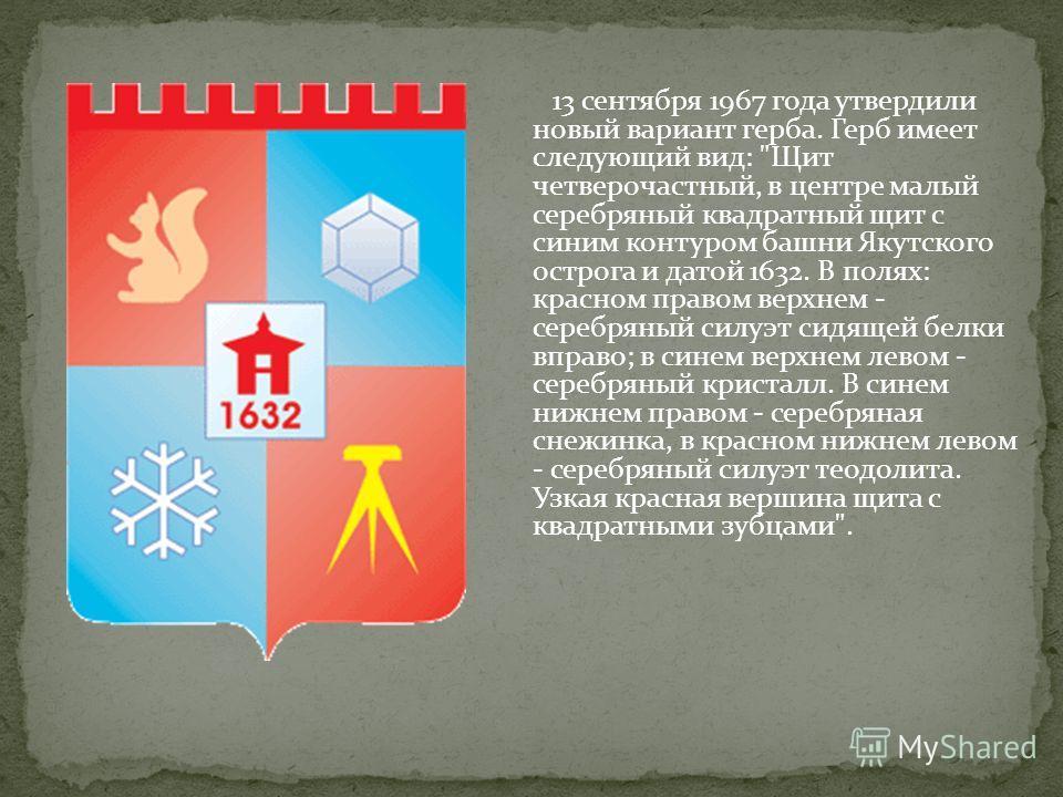 13 сентября 1967 года утвердили новый вариант герба. Герб имеет следующий вид:
