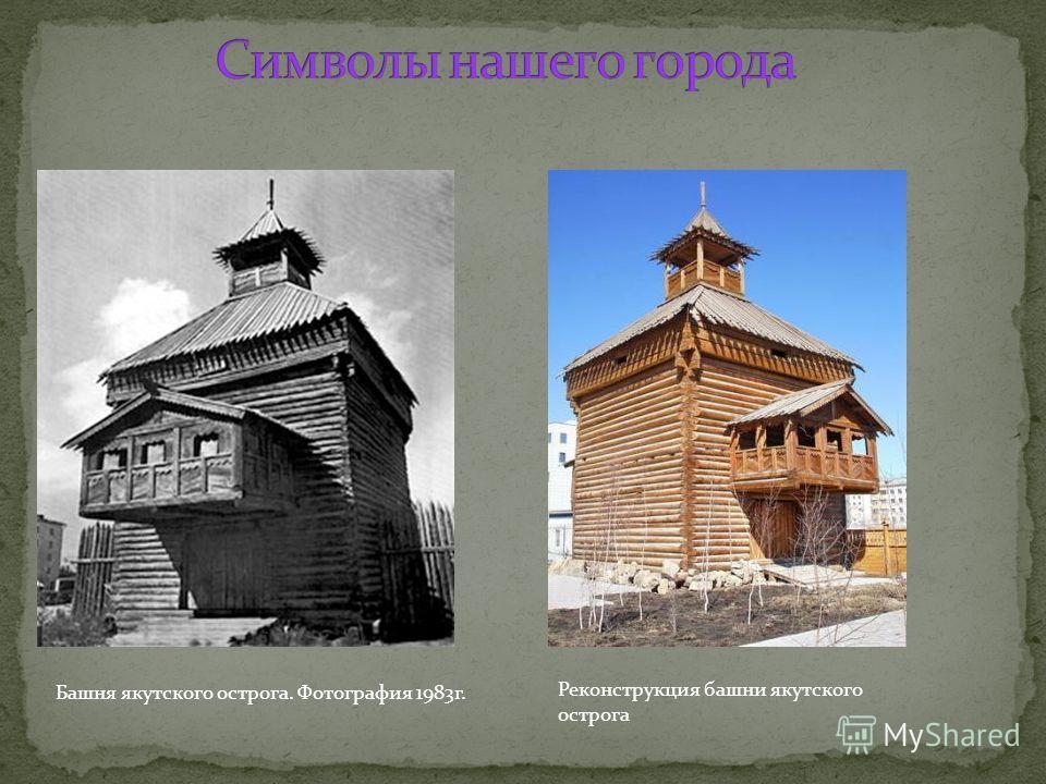 Башня якутского острога. Фотография 1983г. Реконструкция башни якутского острога