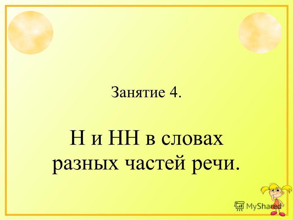 Занятие 4. Н и НН в словах разных частей речи.