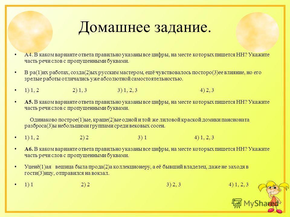 Домашнее задание. А4. В каком варианте ответа правильно указаны все цифры, на месте которых пишется НН? Укажите часть речи слов с пропущенными буквами. В ра(1)их работах, созда(2)ых русским мастером, ещё чувствовалось посторо(3)ее влияние, но его зре