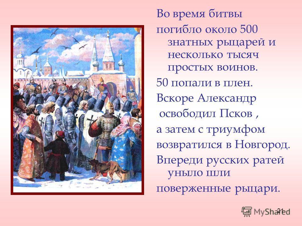 20 5 апреля 1242 г.- битва на Чудском озере