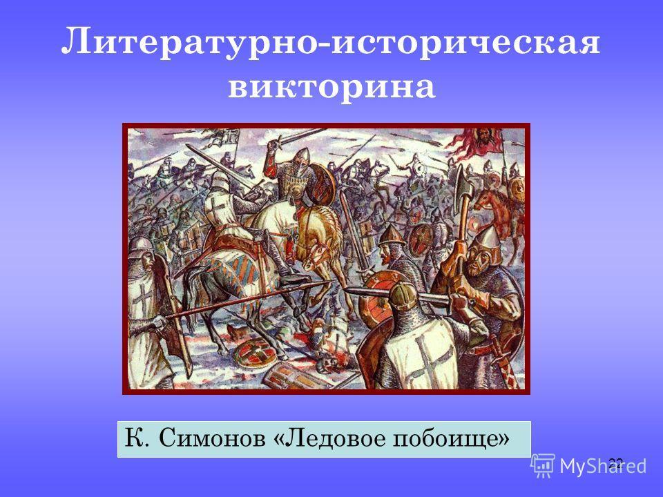 21 Во время битвы погибло около 500 знатных рыцарей и несколько тысяч простых воинов. 50 попали в плен. Вскоре Александр освободил Псков, а затем с триумфом возвратился в Новгород. Впереди русских ратей уныло шли поверженные рыцари.