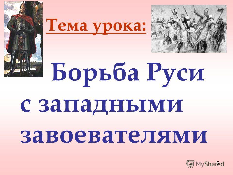 4 Как вы думаете, почему Батыю удалось завоевать большую часть русских земель?