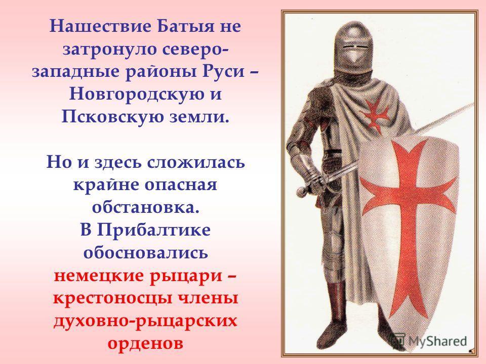 5 Тема урока: Борьба Руси с западными завоевателями