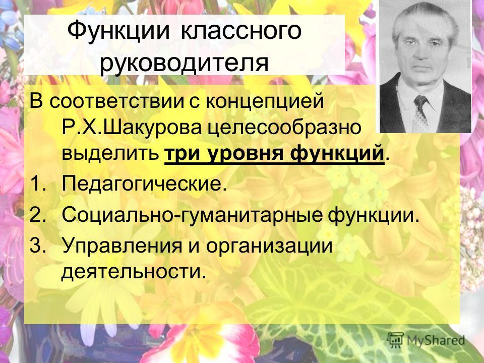 Функции классного руководителя В соответствии с концепцией Р.Х.Шакурова целесообразно выделить три уровня функций. 1.Педагогические. 2.Социально-гуманитарные функции. 3.Управления и организации деятельности.