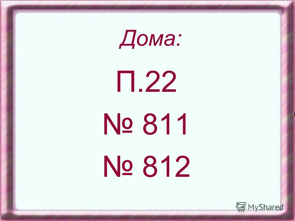 Дома: П.22 811 812