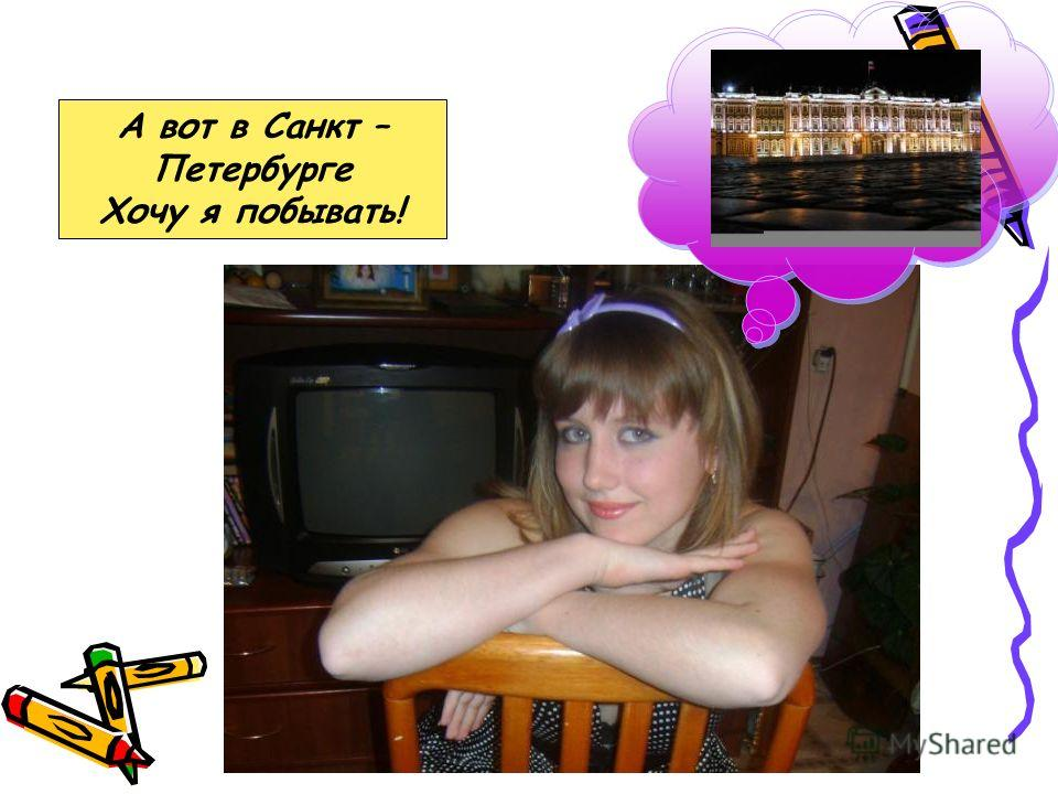 А вот в Санкт – Петербурге Хочу я побывать!