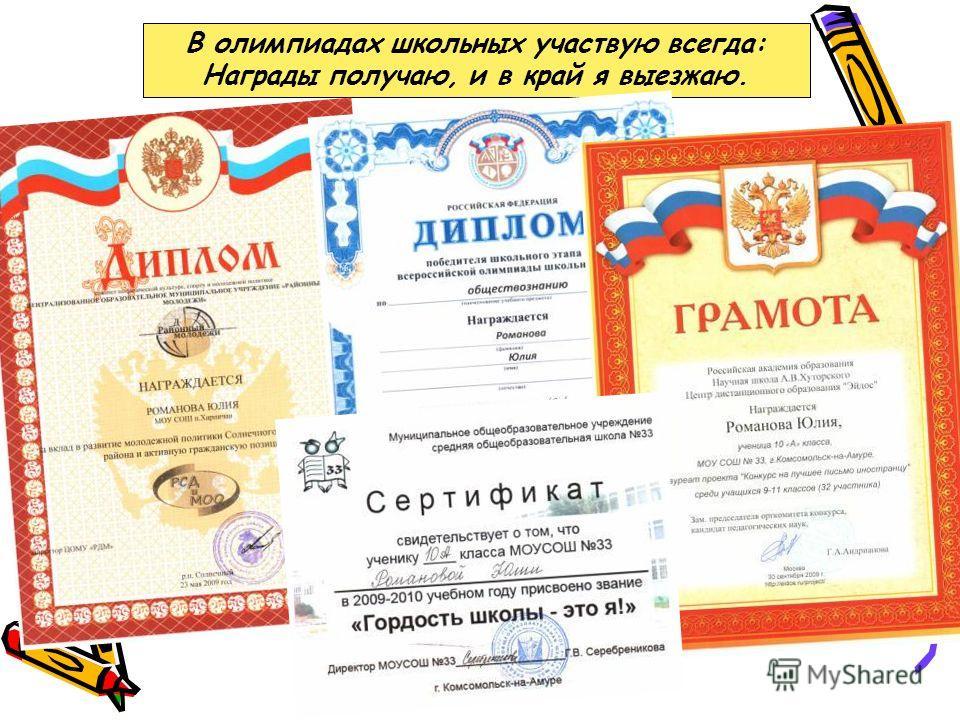 В олимпиадах школьных участвую всегда: Награды получаю, и в край я выезжаю.