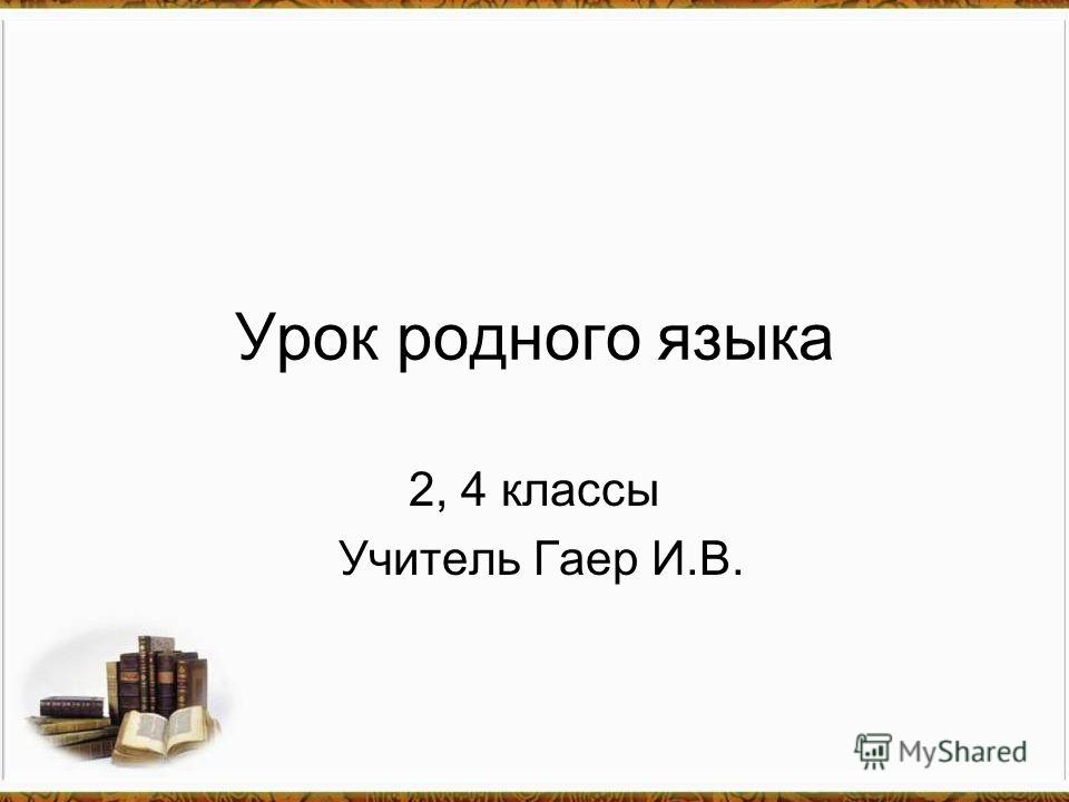 Урок родного языка 2, 4 классы Учитель Гаер И.В.