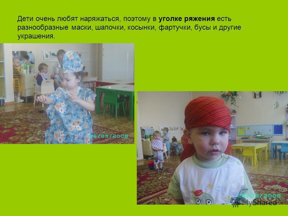 Дети очень любят наряжаться, поэтому в уголке ряжения есть разнообразные маски, шапочки, косынки, фартучки, бусы и другие украшения.