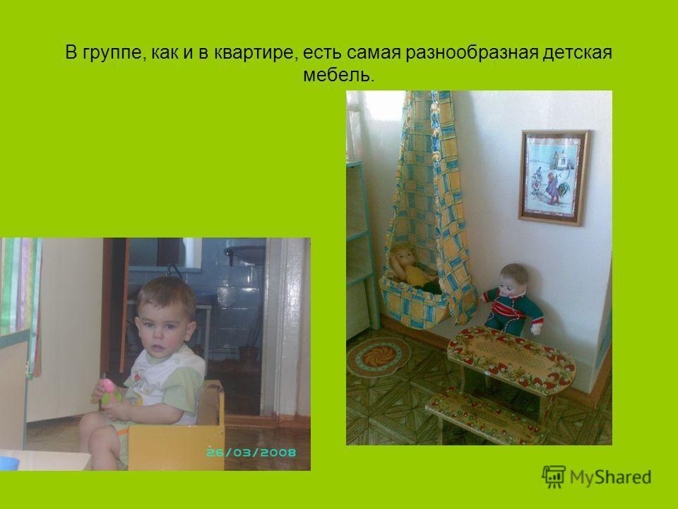 В группе, как и в квартире, есть самая разнообразная детская мебель.