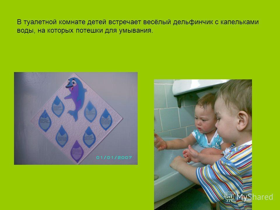В туалетной комнате детей встречает весёлый дельфинчик с капельками воды, на которых потешки для умывания.