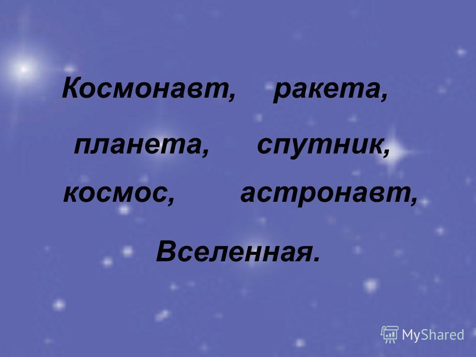 Космонавт,ракета, планета, спутник, космос,астронавт, Вселенная.