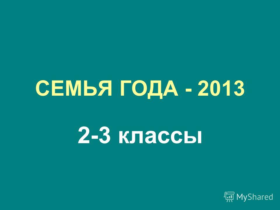 СЕМЬЯ ГОДА - 2013 2-3 классы