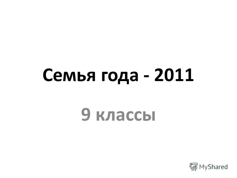 Семья года - 2011 9 классы