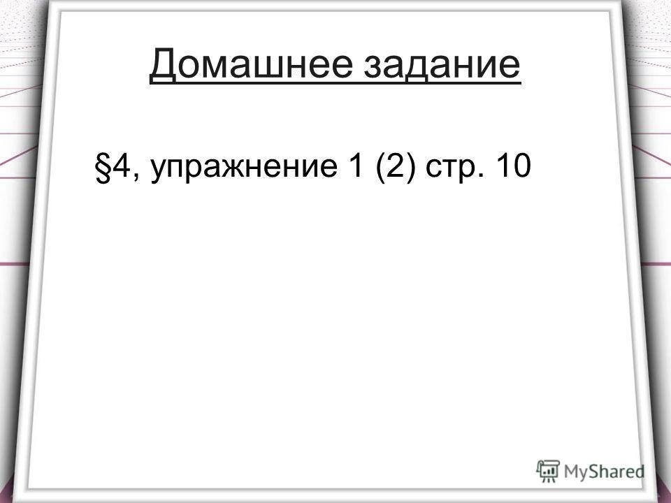Домашнее задание §4, упражнение 1 (2) стр. 10
