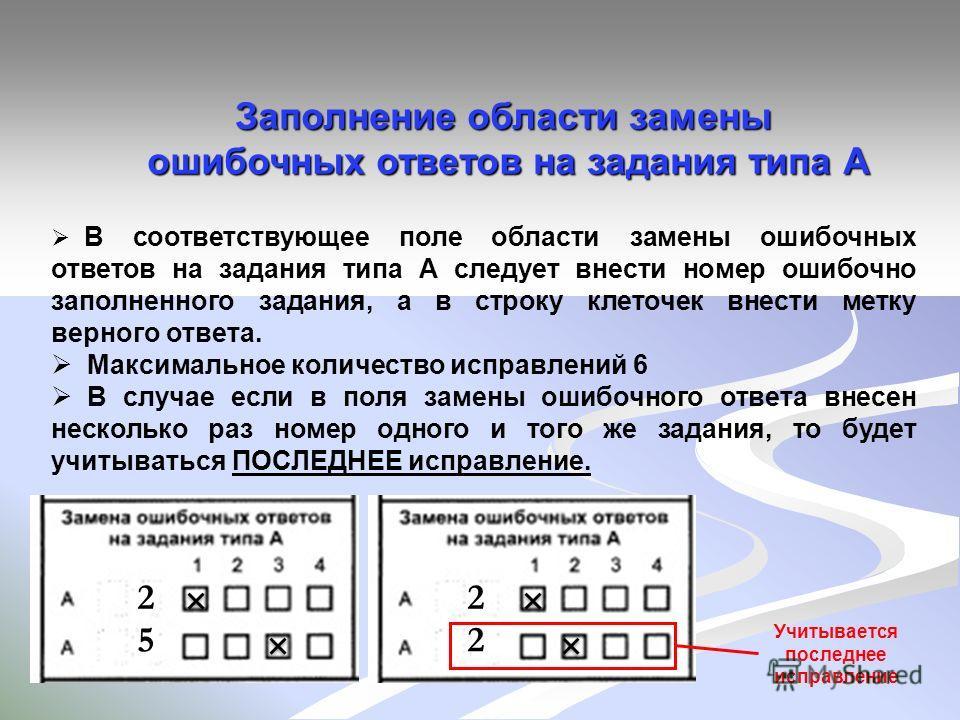 Заполнение области замены ошибочных ответов на задания типа А В соответствующее поле области замены ошибочных ответов на задания типа А следует внести номер ошибочно заполненного задания, а в строку клеточек внести метку верного ответа. Максимальное