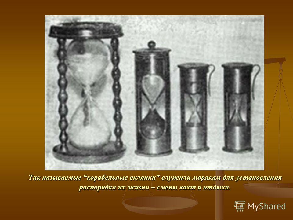 Так называемые корабельные склянки служили морякам для установления распорядка их жизни – смены вахт и отдыха.