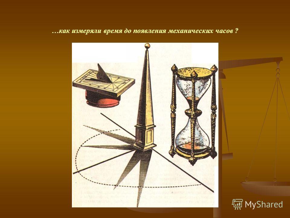 …как измеряли время до появления механических часов ?