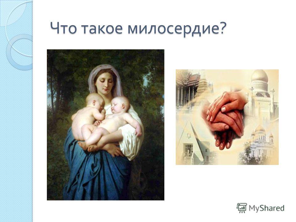 Что такое милосердие ?