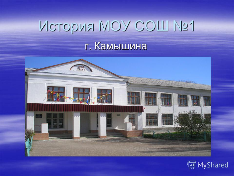История МОУ СОШ 1 г. Камышина