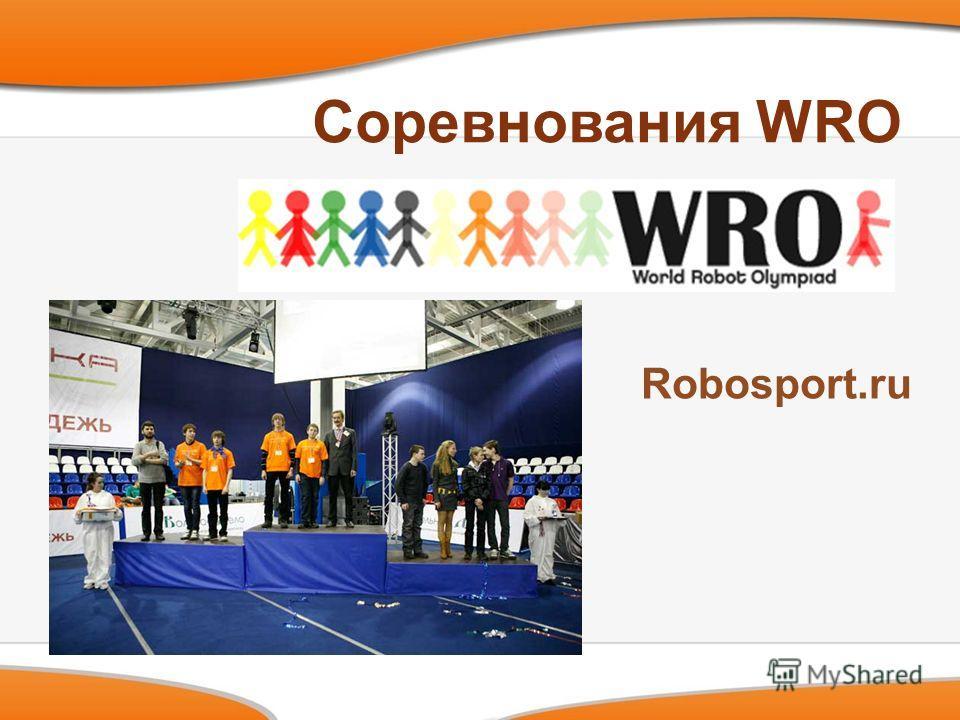 Соревнования WRO Robosport.ru