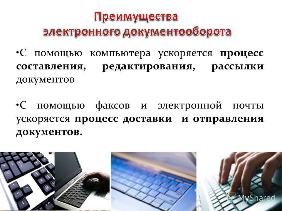 С помощью компьютера ускоряется процесс составления, редактирования, рассылки документов С помощью факсов и электронной почты ускоряется процесс доставки и отправления документов.