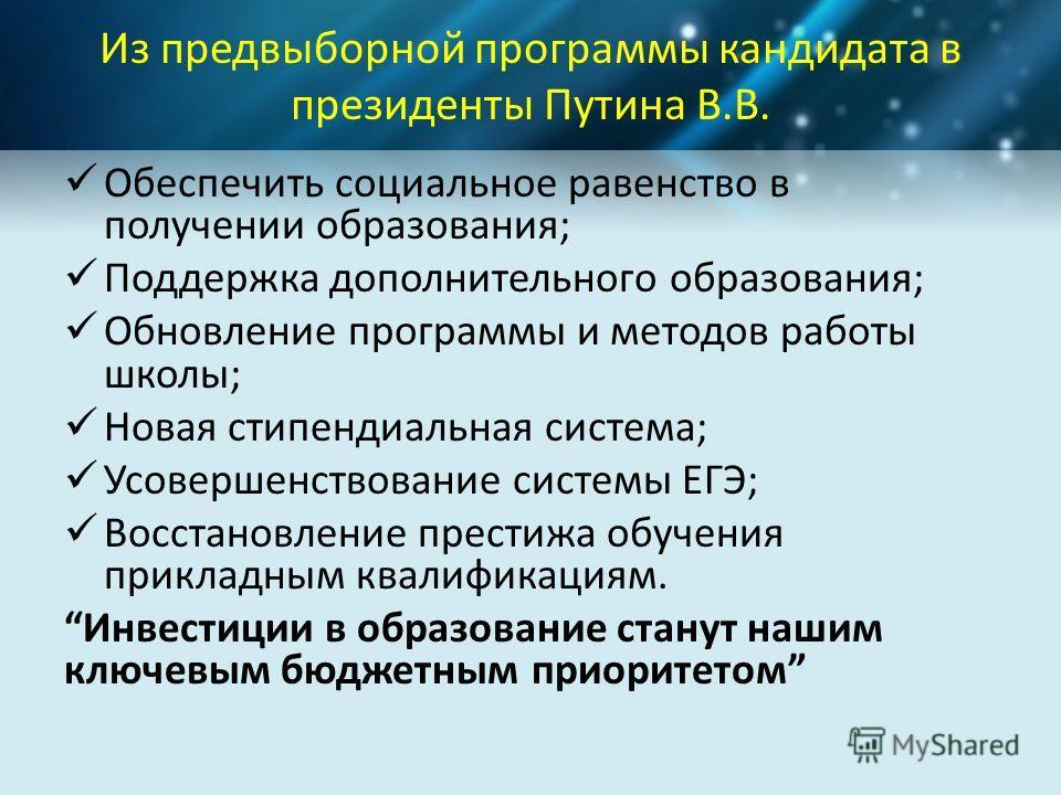 Из предвыборной программы кандидата в президенты Путина В.В. Обеспечить социальное равенство в получении образования; Поддержка дополнительного образования; Обновление программы и методов работы школы; Новая стипендиальная система; Усовершенствование