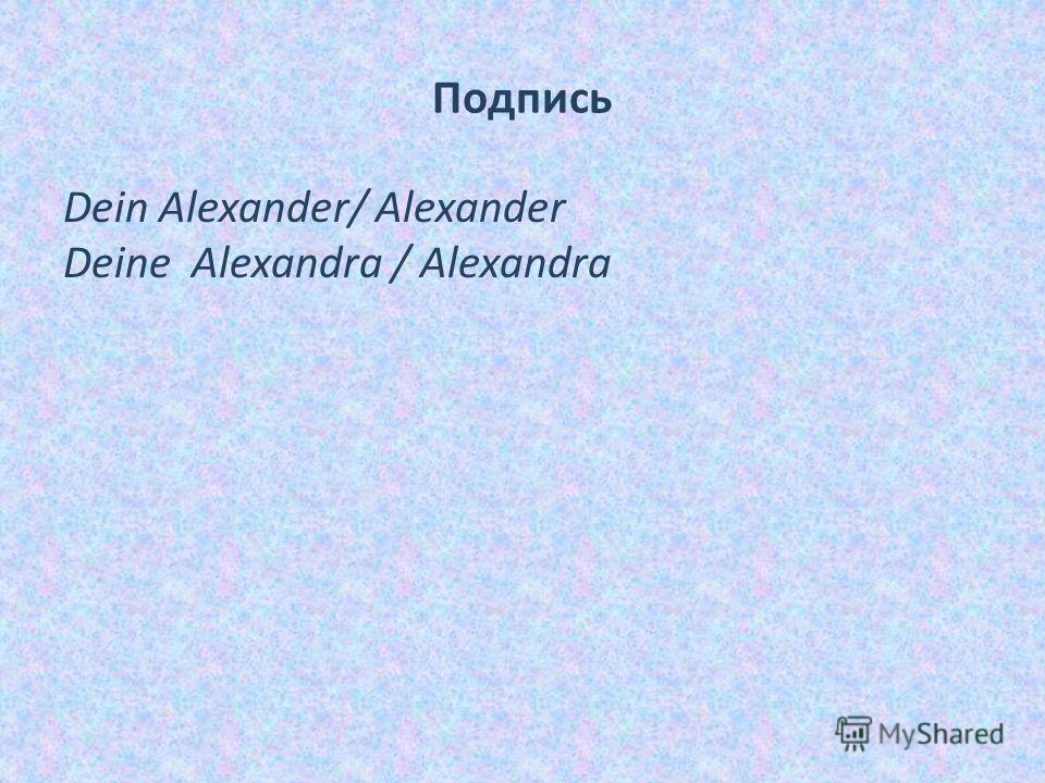 Подпись Dein Alexander/ Alexander Deine Alexandra / Alexandra