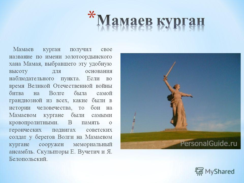 За выдающиеся заслуги перед Родиной 1 мая 1945 года Сталинград был удостоен почётного звания города-героя, а 8 мая 1965 года награждён орденом Ленина и медалью «Золотая Звезда». Славный город был полностью разрушен в годы второй мировой войны. Но сра
