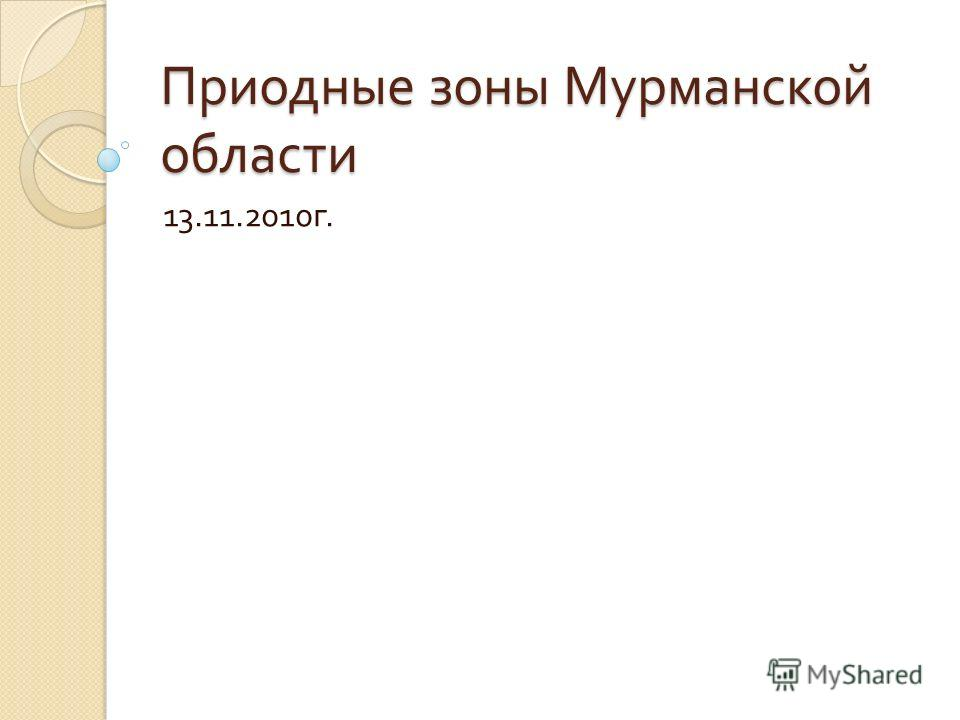 Приодные зоны Мурманской области 13.11.2010 г.