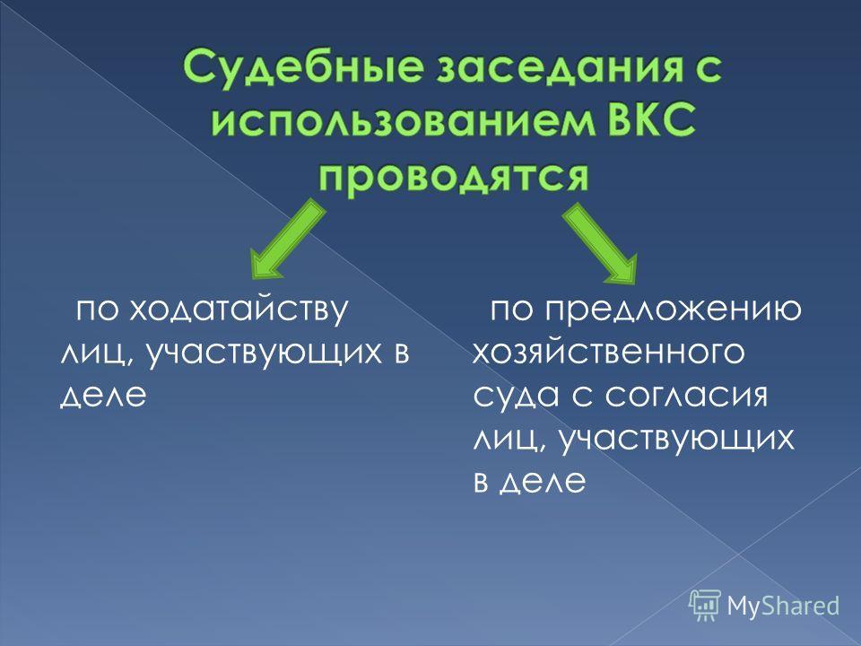 по ходатайству лиц, участвующих в деле по предложению хозяйственного суда с согласия лиц, участвующих в деле