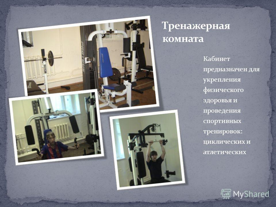 Кабинет предназначен для укрепления физического здоровья и проведения спортивных тренировок: циклических и атлетических