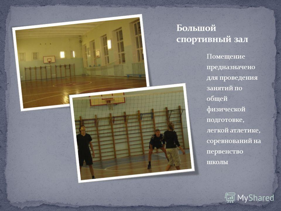 Помещение предназначено для проведения занятий по общей физической подготовке, легкой атлетике, соревнований на первенство школы