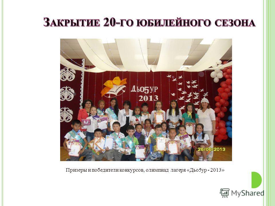 Призеры и победители конкурсов, олимпиад лагеря «Дьо5ур - 2013»