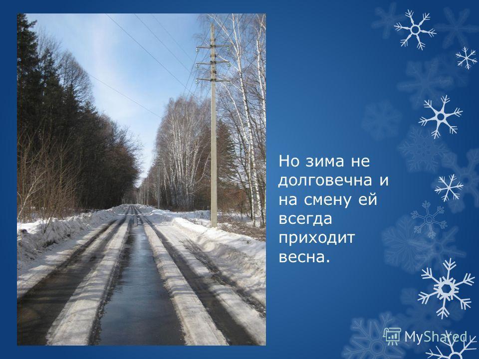Но зима не долговечна и на смену ей всегда приходит весна.