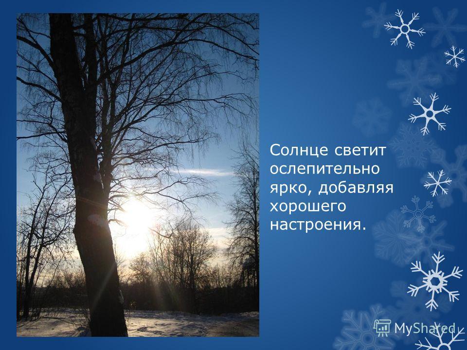Солнце светит ослепительно ярко, добавляя хорошего настроения.