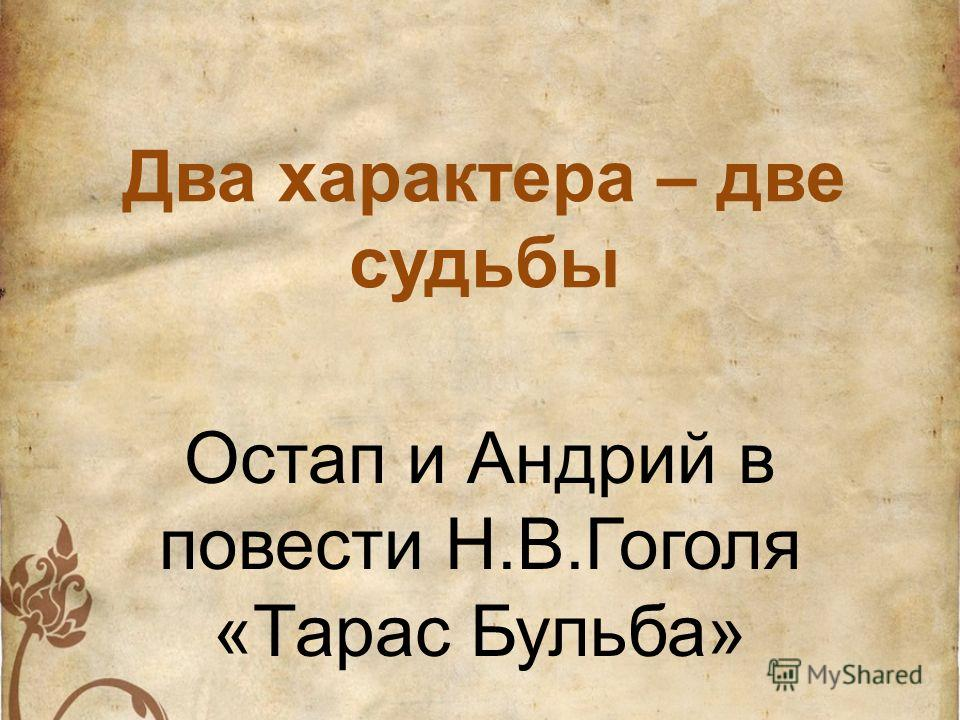 Два характера – две судьбы Остап и Андрий в повести Н.В.Гоголя «Тарас Бульба»