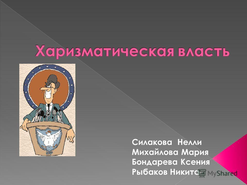 Силакова Нелли Михайлова Мария Бондарева Ксения Рыбаков Никита