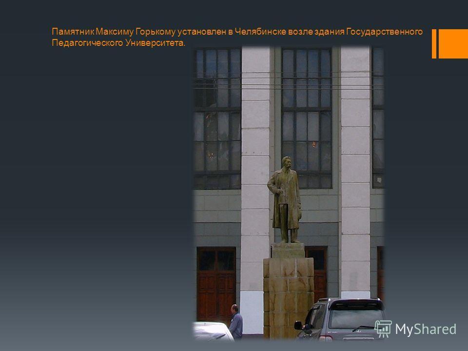 Памятник Максиму Горькому установлен в Челябинске возле здания Государственного Педагогического Университета.