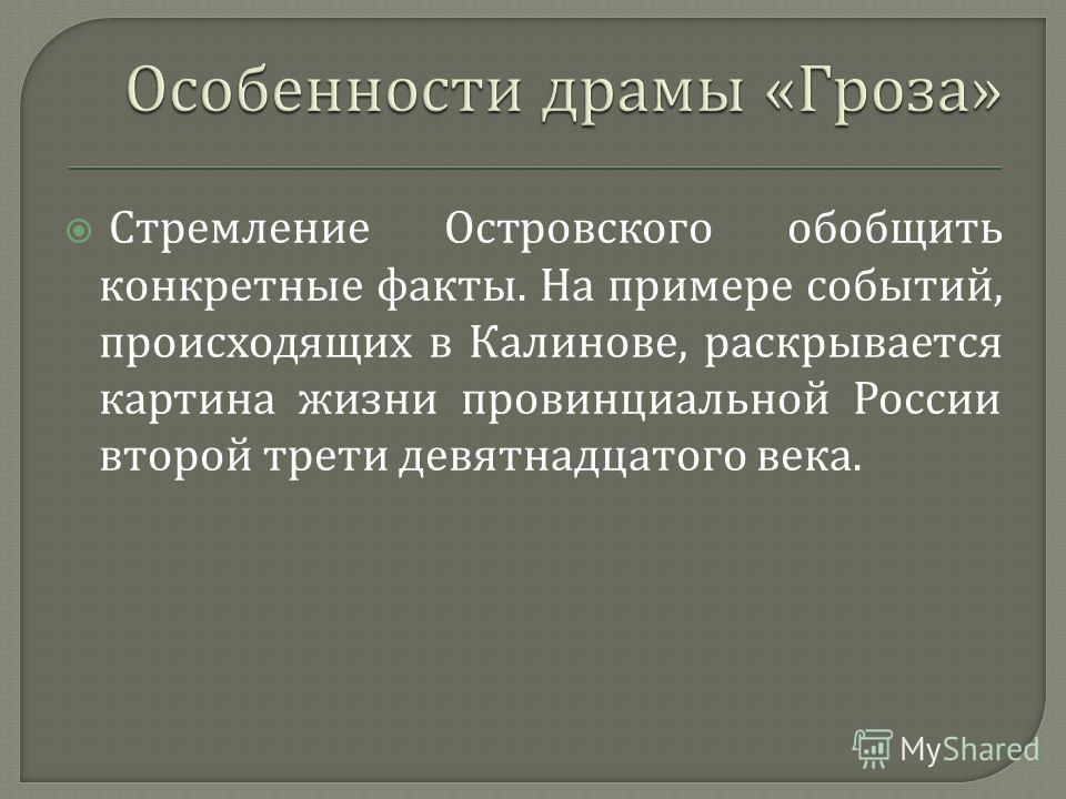 Стремление Островского обобщить конкретные факты. На примере событий, происходящих в Калинове, раскрывается картина жизни провинциальной России второй трети девятнадцатого века.