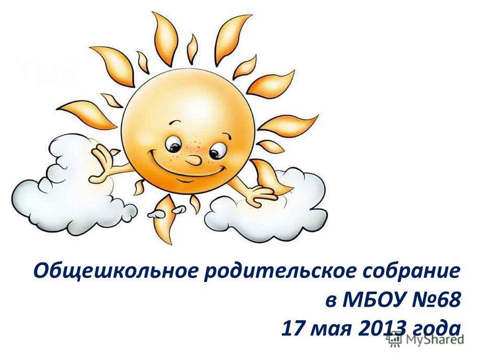 Общешкольное родительское собрание в МБОУ 68 17 мая 2013 года