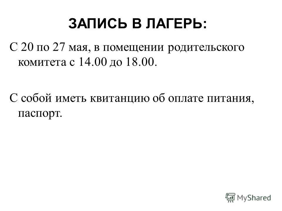 ЗАПИСЬ В ЛАГЕРЬ: С 20 по 27 мая, в помещении родительского комитета с 14.00 до 18.00. С собой иметь квитанцию об оплате питания, паспорт.